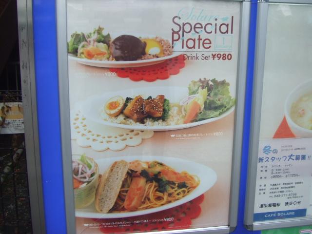CAFFE SOLARE 海浜幕張店_f0076001_10211210.jpg