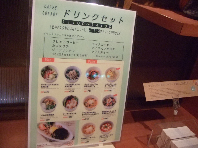 CAFFE SOLARE 海浜幕張店_f0076001_10215441.jpg
