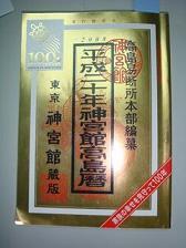 昭和五五年庚申 二〇〇八年_f0023620_14282610.jpg