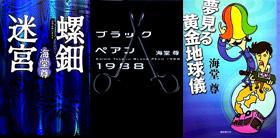 1988』・『夢見る黄金地球儀 ...