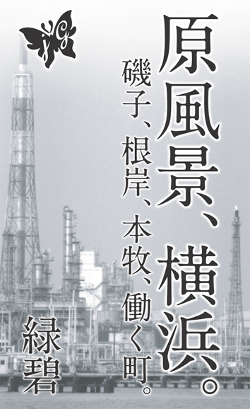 The Book of Life 07  『原風景、横浜。』  _b0053900_22594889.jpg