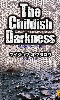 暗闇の中で子供_c0025217_20134917.jpg