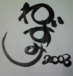ことよろ♪ ~a happy new year 2008!~_c0105183_15283834.jpg
