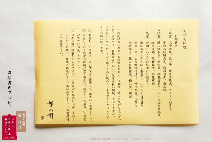 今年のおせち 其の壱     菊乃井さんのおせち_f0038408_18314742.jpg