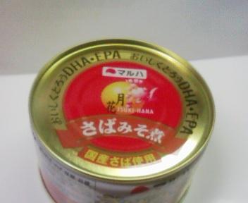 さばみそ煮缶詰とシャルドネ_a0088939_18564479.jpg