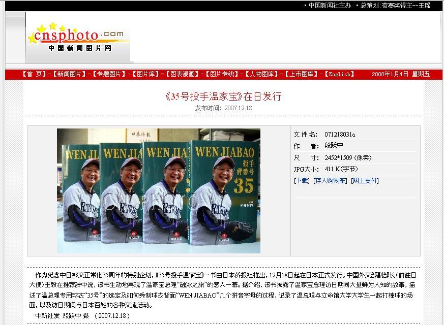 『WEN JIABAO 投手 背番号 35』写真報道 中国新聞社の優秀報道に入賞_d0027795_1716572.jpg