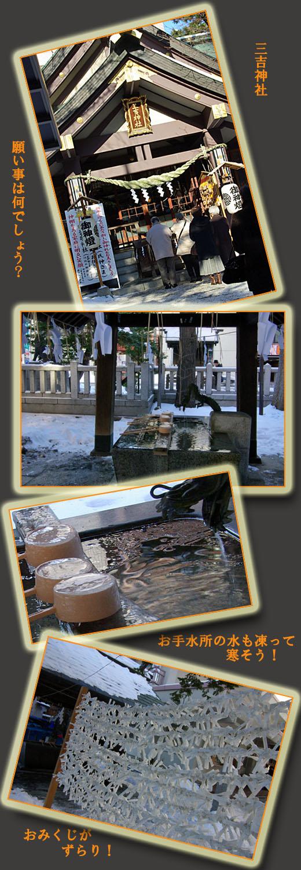 三吉神社_b0019313_18243238.jpg