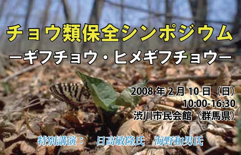 チョウ類保全シンポジウム-ギフチョウ・ヒメギフチョウ-_d0054625_16101928.jpg
