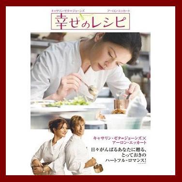 幸せのレシピ_a0089450_2104563.jpg