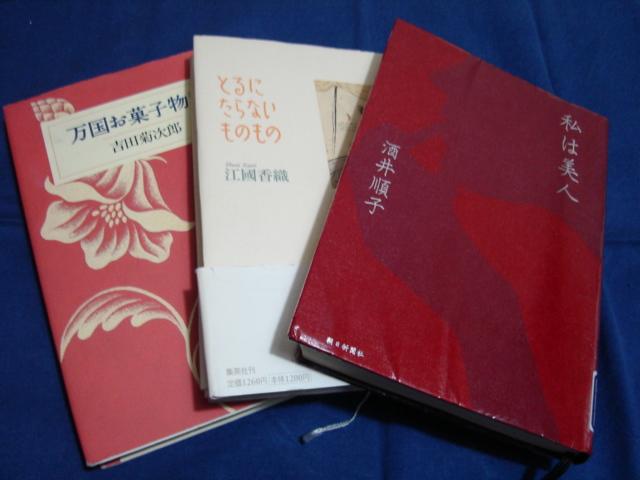 本とおやつ_a0025572_23294484.jpg