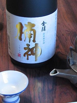 """今年の""""屠蘇""""酒・・・金陵 特別純米酒 「楠神」_c0001578_13254681.jpg"""