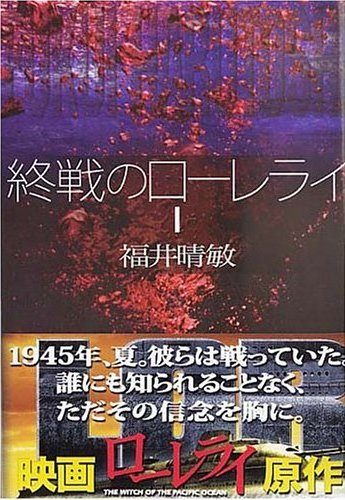 福井晴敏『終戦のローレライ』_e0124594_2231941.jpg