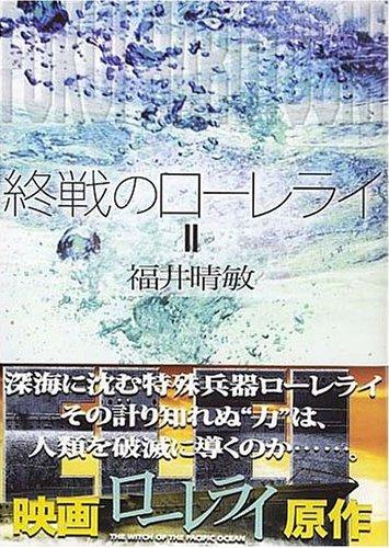 福井晴敏『終戦のローレライ』_e0124594_22324714.jpg