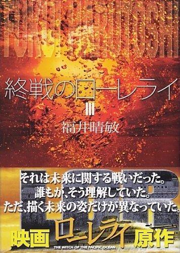 福井晴敏『終戦のローレライ』_e0124594_22334051.jpg