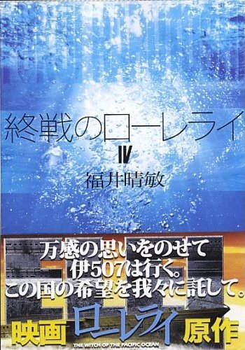 福井晴敏『終戦のローレライ』_e0124594_22343794.jpg