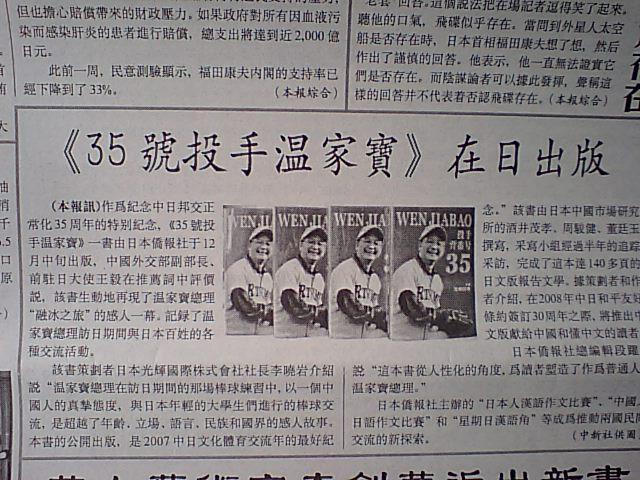 留学生新聞 『WEN JIABAO 投手 背番号 35』刊行を報道_d0027795_11135781.jpg
