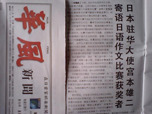 華風新聞 第三回日本語作文コンクール表彰式に寄せられた宮本大使の祝辞を報道_d0027795_11164150.jpg