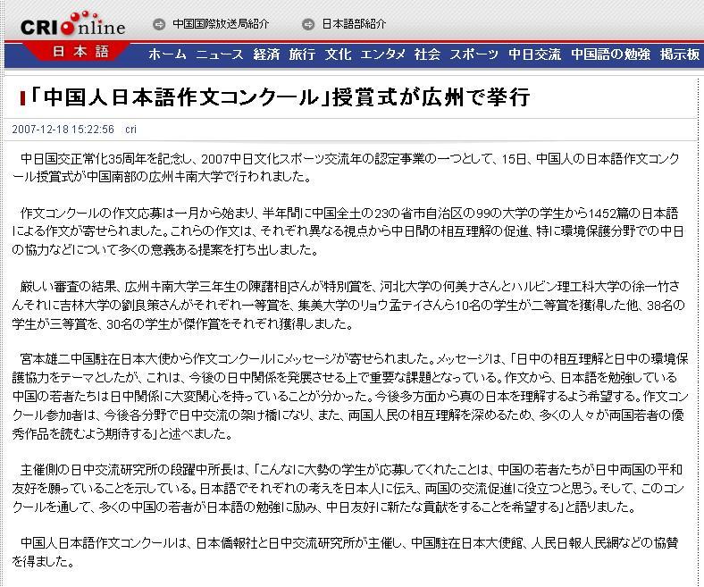北京放送 第三回日本語作文コンクール表彰式を報道_d0027795_9222914.jpg