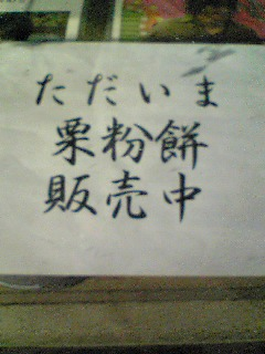b0053414_20342100.jpg