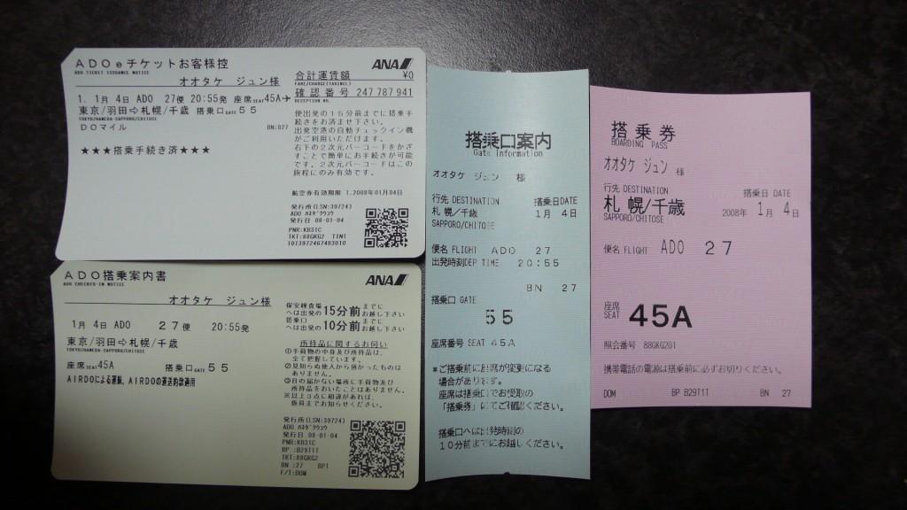ANAのSKIPサービス : 研究創庫 ...