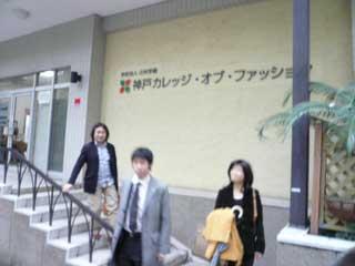 神戸カレッジ・オブ・ファッション訪問_b0054727_1234114.jpg