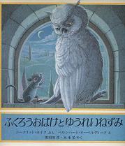 ねずみの本で幕開け_f0139963_7132468.jpg