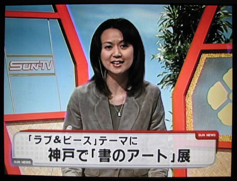 SUN-TV収録風景_a0098174_22583582.jpg
