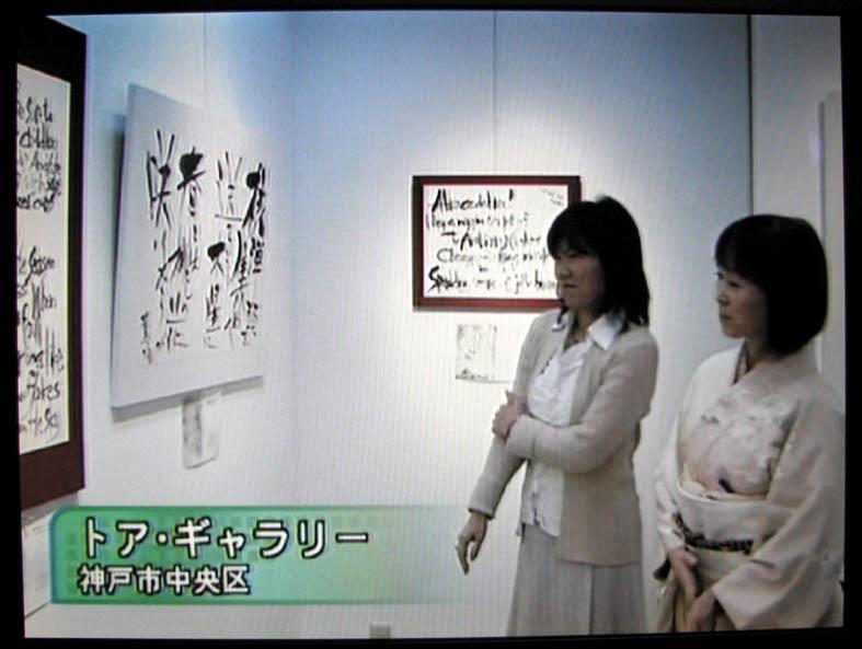 SUN-TV収録風景_a0098174_22592284.jpg