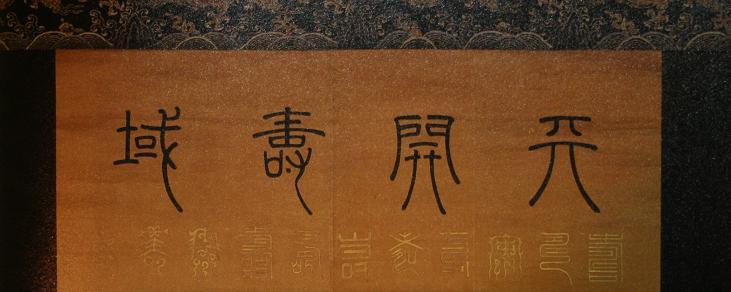 天開寿域(てんかいじゅいき?)_a0107574_19353482.jpg