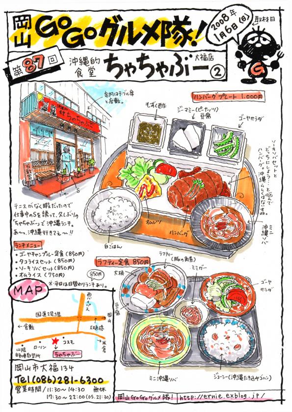 沖縄的食堂・ちゃちゃぶー(大福店)2_d0118987_1426259.jpg