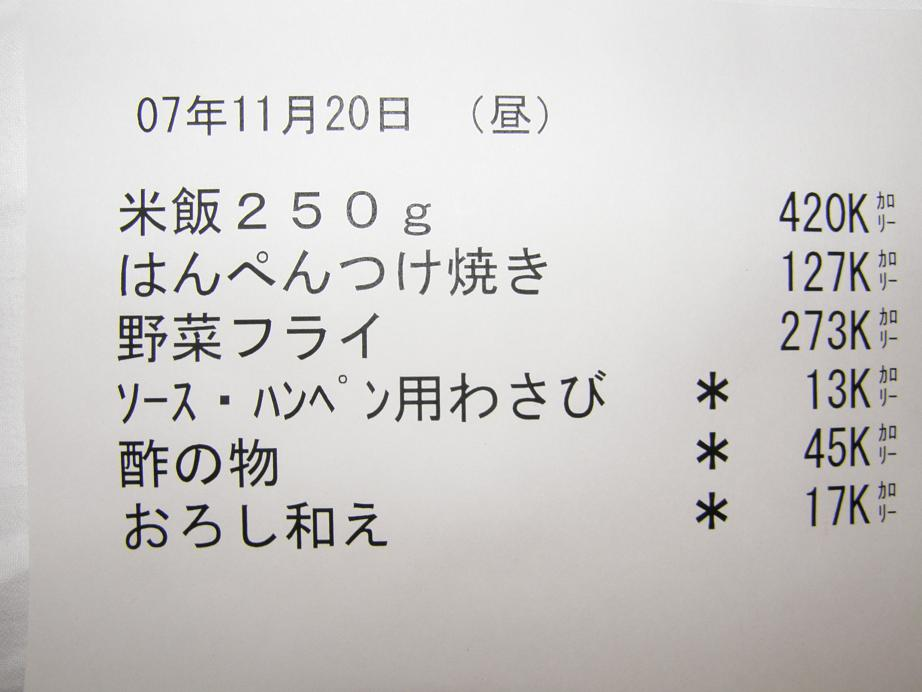入院日記 その20_c0118393_10121443.jpg