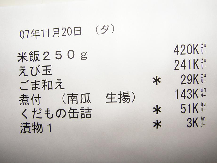 入院日記 その20_c0118393_10332924.jpg