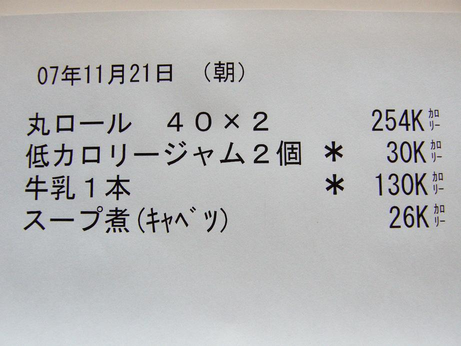 入院日記 その21_c0118393_1054238.jpg
