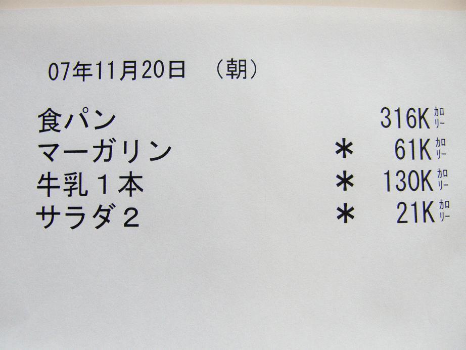 入院日記 その20_c0118393_959633.jpg