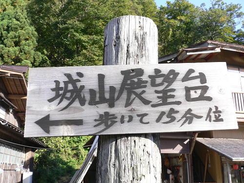 飛騨高山旅行 城山展望台_e0009722_1525460.jpg