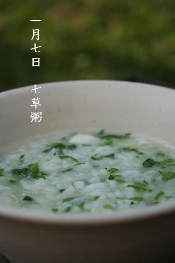 七草粥_d0042827_1316547.jpg