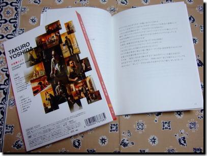 拓郎DVD3