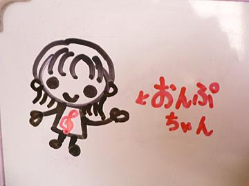 おんぷちゃん_c0069048_23132430.jpg