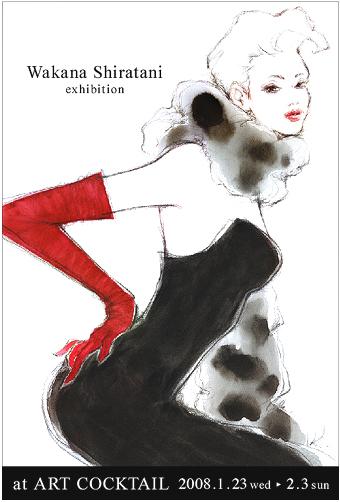 * 個展・大阪  ART COCKTAIL_e0106552_2341231.jpg