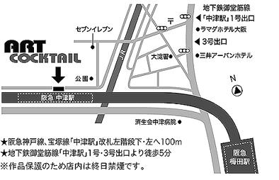 * 個展・大阪  ART COCKTAIL_e0106552_23511312.jpg