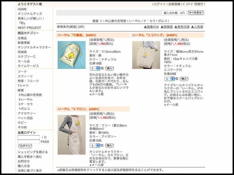 アイズモール☆1/11☆OPEN!!!!!_f0119369_15163867.jpg