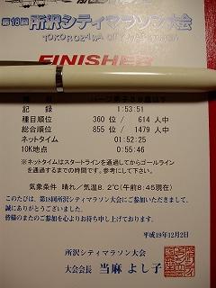e0066099_2261287.jpg