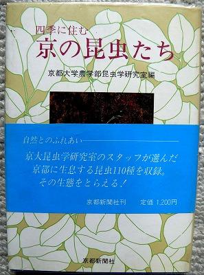 資料・・・「京の昆虫たち」 _d0019074_15132014.jpg
