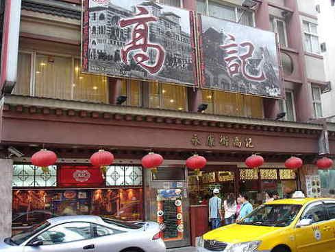 ■上海點心・高記_e0094583_11271813.jpg