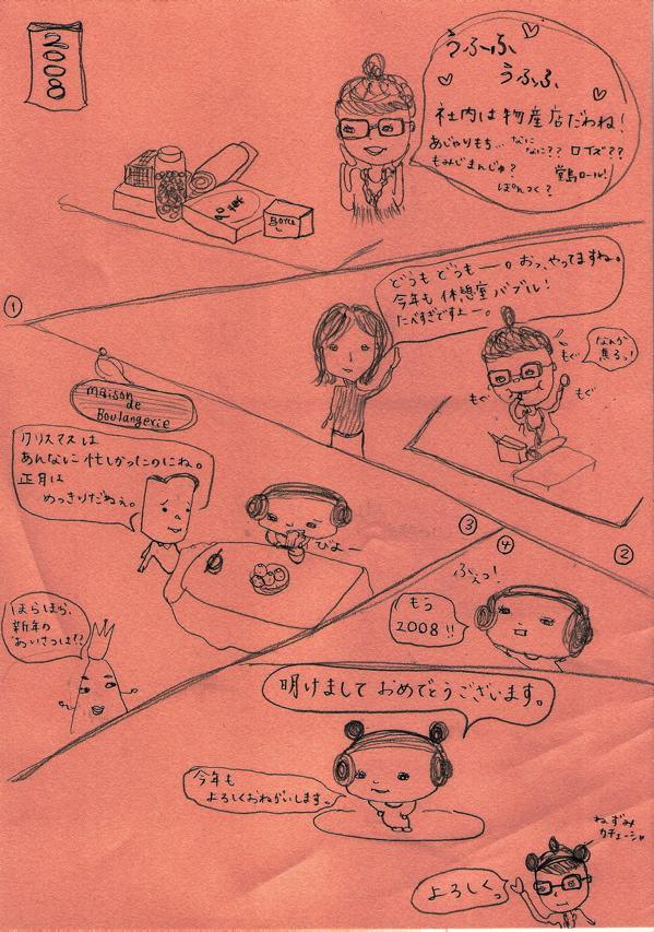 page m-25          挨拶_a0028990_16173442.jpg