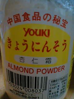 杏仁豆腐を試作_d0122797_22385726.jpg