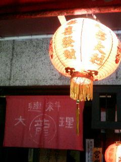 中国。そして突然のお別れ。_f0064823_21524820.jpg