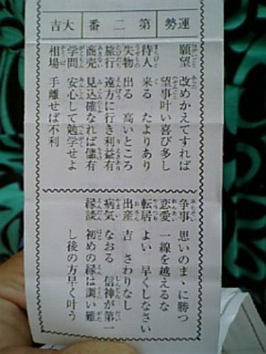 1月9日初詣♪_c0070933_2022399.jpg