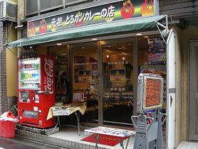 kimcafeはカツカレーが好き OR カツカレー王決定クイズ_c0030645_21343192.jpg