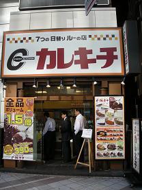 kimcafeはカツカレーが好き OR カツカレー王決定クイズ_c0030645_21565314.jpg